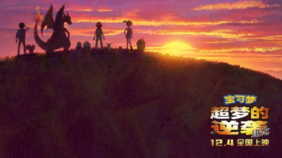 《宝可梦:超梦的逆袭 进化》公布中国推广大使 许魏洲成功追星皮卡丘