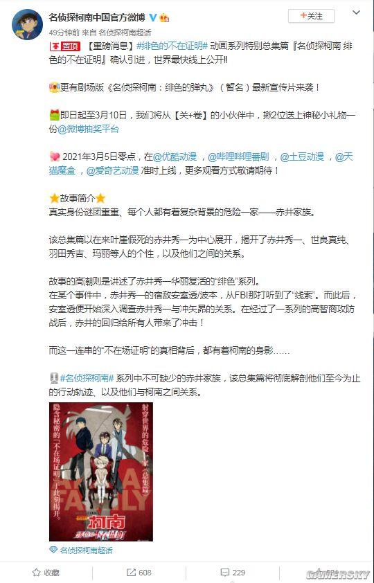 《名侦探柯南 绯色的不在证明》确定引进 3月5日线上播出