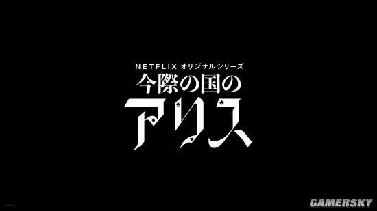 《弥留之国的爱丽丝》真人剧发布第二季预告 山崎贤人发推祝贺