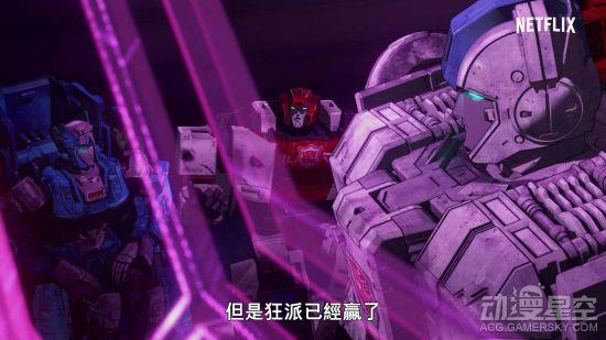 网飞《变形金刚》动画第二章中文预告 12月30日开播