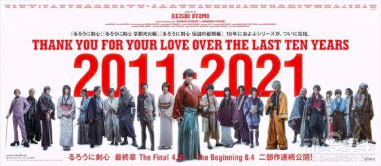 《浪客剑心》真人电影10周年海报公开 全员登场