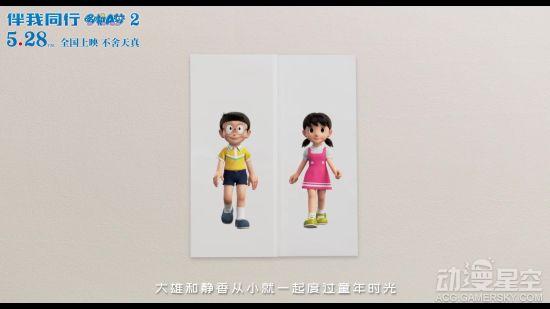 《哆啦A梦:伴我同行2》新中文预告 大雄一定会回来