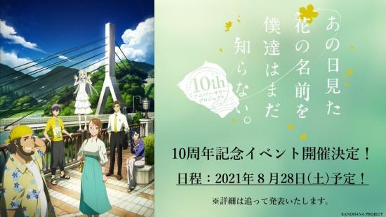 《我们仍未知道那天所看见的花的名字》公布10周年纪念视觉图 将于8月28日举办纪念活动