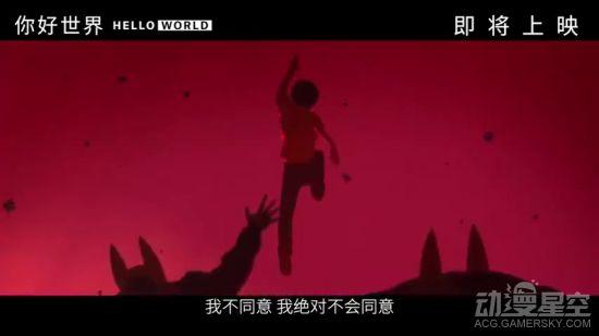 科幻动画电影《你好世界》内地即将上映 穿越现实与虚拟的记忆世界