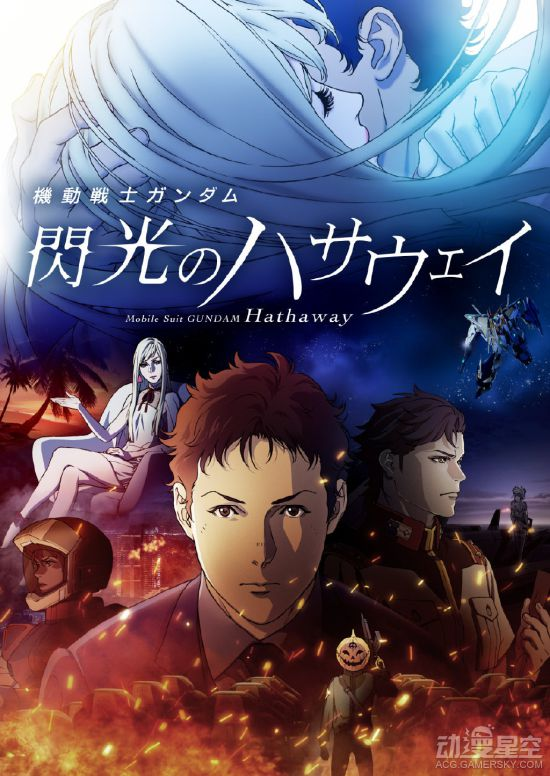 《机动战士高达:闪光的哈萨维》终极预告 开启新世界