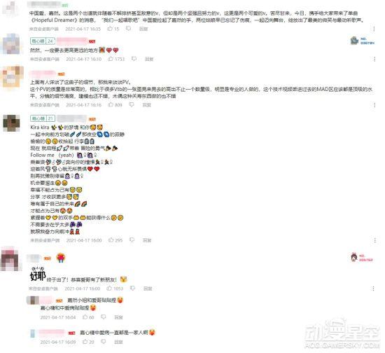 国V之光!A-SOUL嘉然×中国绊爱 携手开启虚拟偶像新纪元