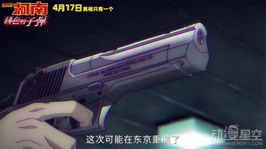 《名侦探柯南:绯色的子弹》终极预告 磁悬浮列车上的终极决战