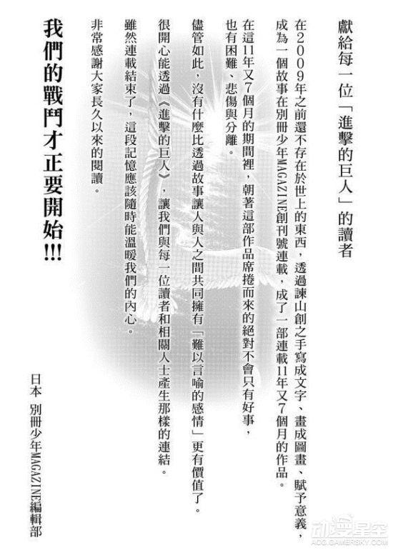 """《进击的巨人》漫画完结 """"巨人最终话""""登日推热搜"""