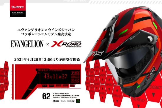 EVAxX-ROAD FREE RIDE合作摩托头盔开启预定 三款配色单个售价1975元