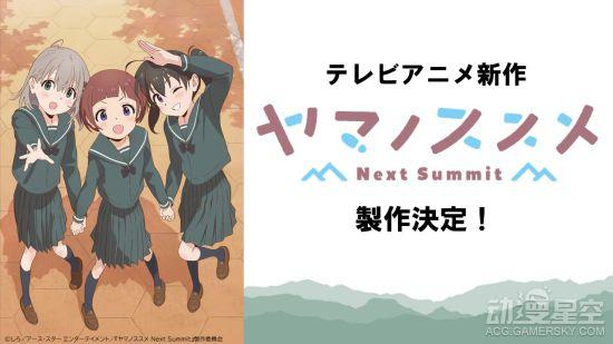 动画《向山进发 Next Summit》确定制作 视觉图公开