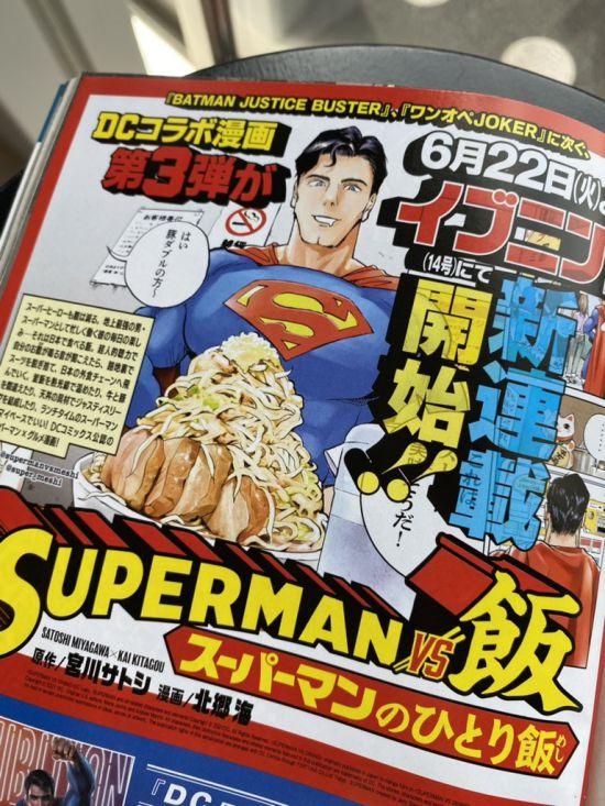 DC新漫画《超人vs饭》 超人变美食家、沉迷日本美食