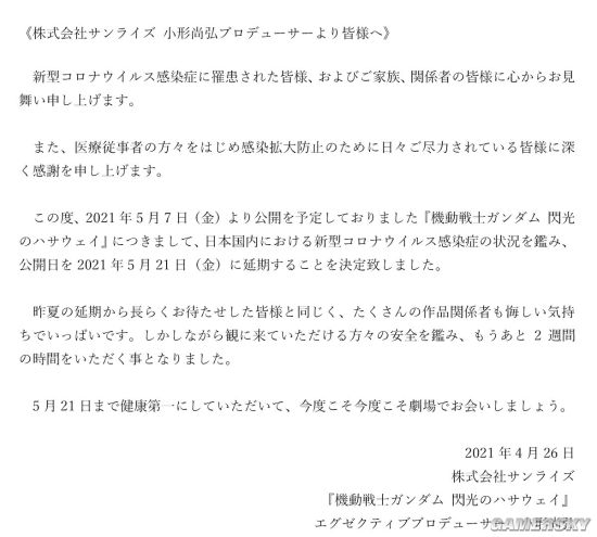 《机动战士高达:闪光的哈萨维》再度延期 改为5月21日上映