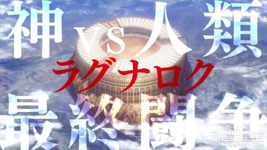 Netflix动画《终末的女武神》新预告 人神大战开启