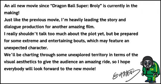 东映及鸟山明联合宣布:《龙珠超》新动画电影将于2022年上映 会有意想不到的角色登场