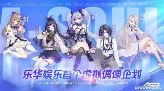 国V之光的养成:A-SOUL乐华娱乐首个虚拟偶像女团
