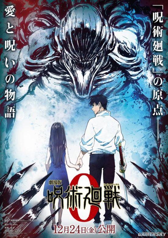剧场动画《咒术回战0》公布海报 确定12月24日上映