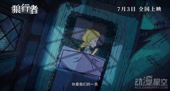 动画电影《狼行者》中国内地定档 7月3日上映