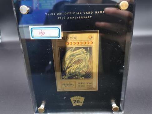 """""""青眼白龙""""纪念卡拍卖被火速叫停 最后记录超8700万元"""