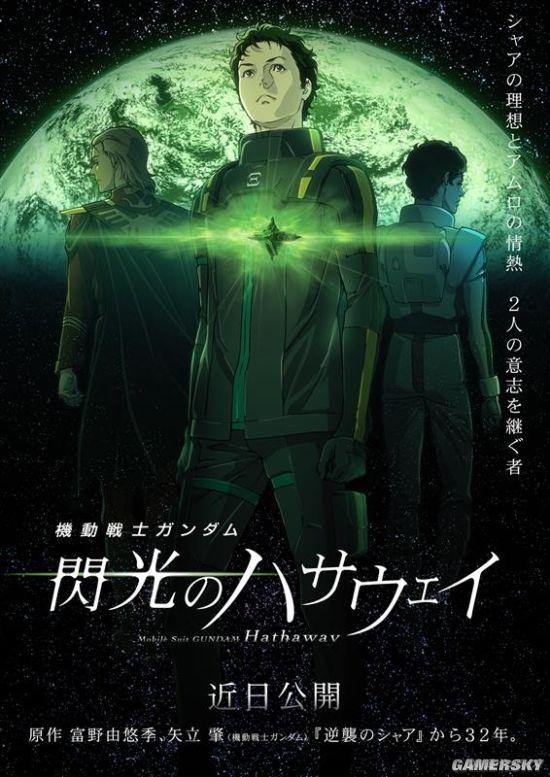 《机动战士高达:闪光的哈萨维》再次宣布延期 上映时间未知