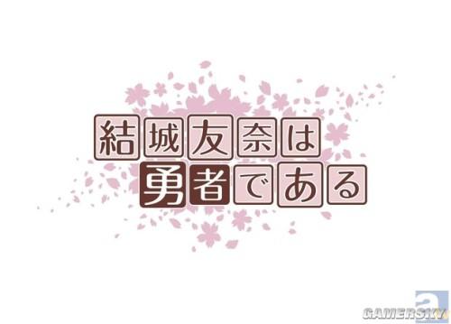 《结城友奈是勇者》公布新PV 不玩魔法少女