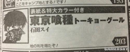 食尸鬼的终末 《东京食尸鬼》漫画确认完结