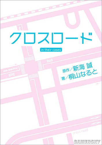 新海诚《Cross Road》小说化 角川发行