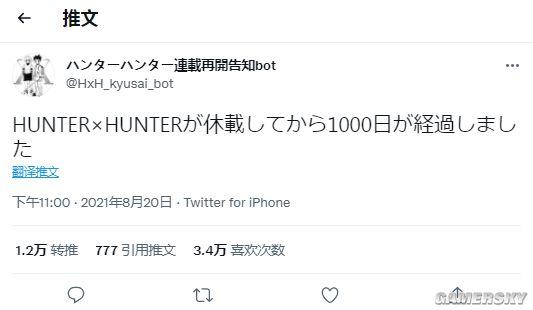 《全职猎人》已休刊1000天 富坚你麻将打的可还好?