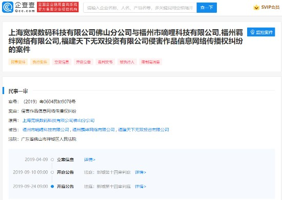 B站申请限制D站高消费 涉及作品信息网络传播权纠纷