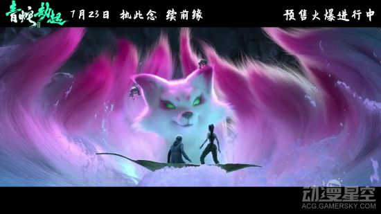 《白蛇2:青蛇劫起》全新预告 妖冶宝青坊主回归