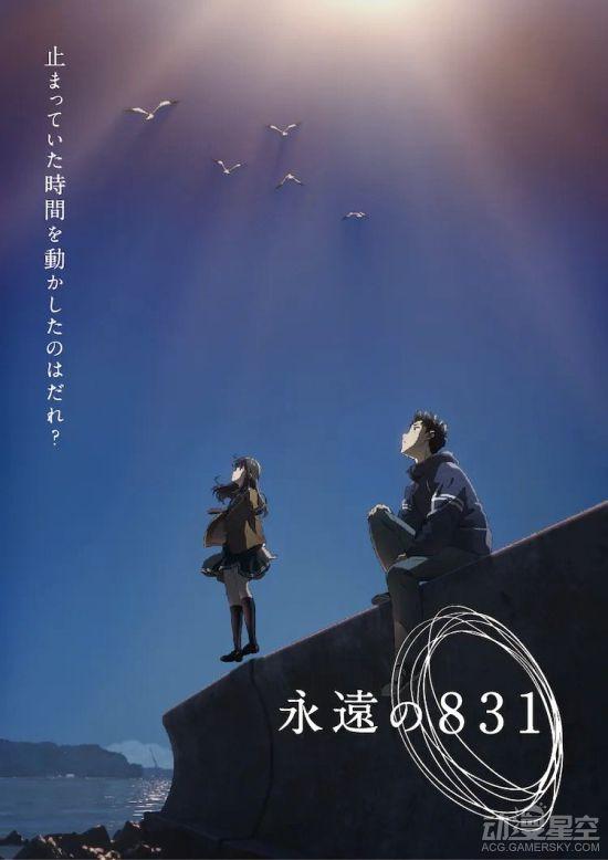 神山健治全新长篇动画《永远的831》发布海报 2022年1月播出