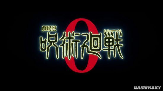 《咒术回战》剧场版《咒术回战0》特报PV 跟随纯爱战士乙骨忧太回到剧情原点