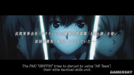 《少女前线》动画第1弹正式PV公布 AR小队突入战场