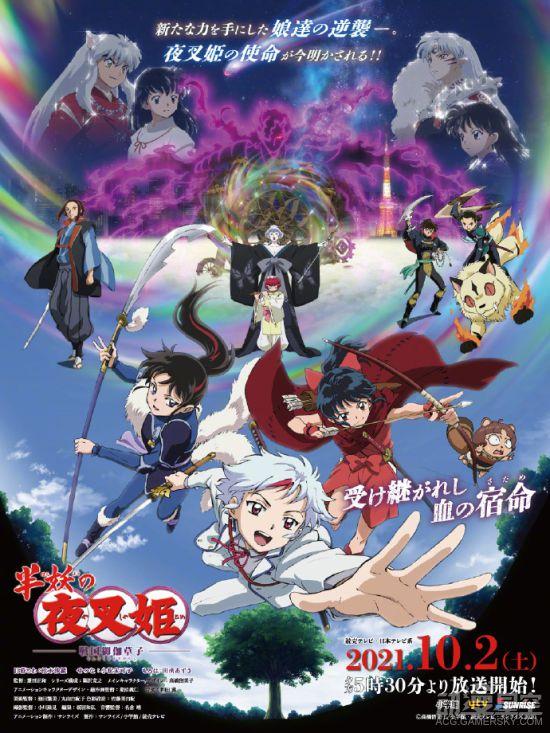 《半妖的夜叉姬》第二季预告公开 10月2日再掀波澜