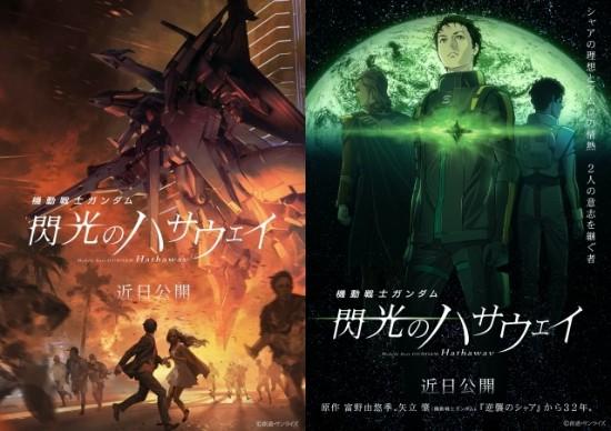 《机动战士高达:闪光的哈萨维》票房破15亿日元 成功超越《逆袭的夏亚》