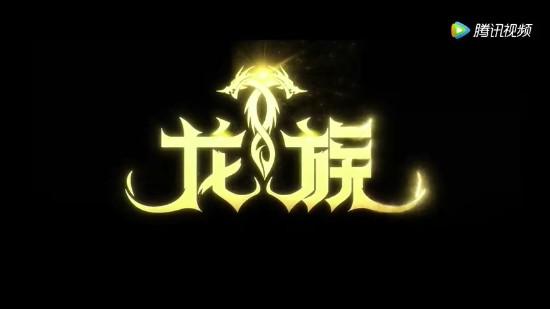 江南《龙族》动画启程预告:凡王之血,必以剑终!