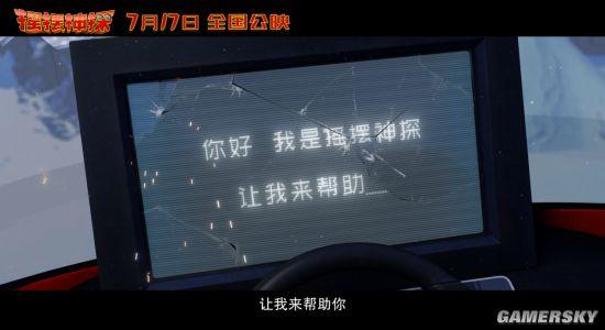 动画电影《摇摆神探》主题曲MV上线 守护陪伴欢乐暑假