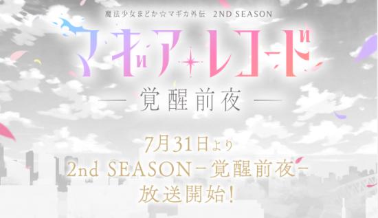 《魔法少女小圆》外传第二季最新PV公布 7月31日开播