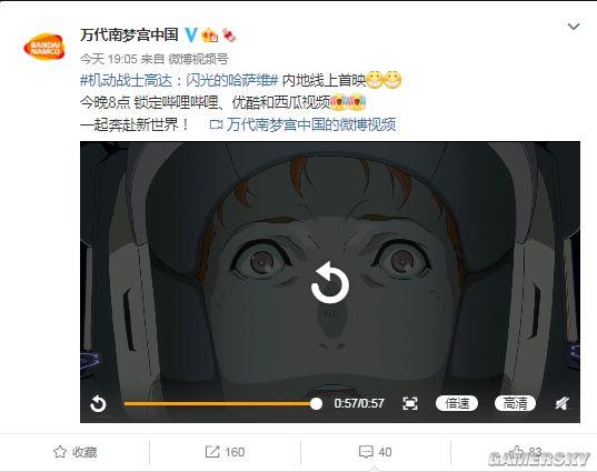 《机动战士高达:闪光的哈萨维》已于今晚8点上线B站优酷等视频网站