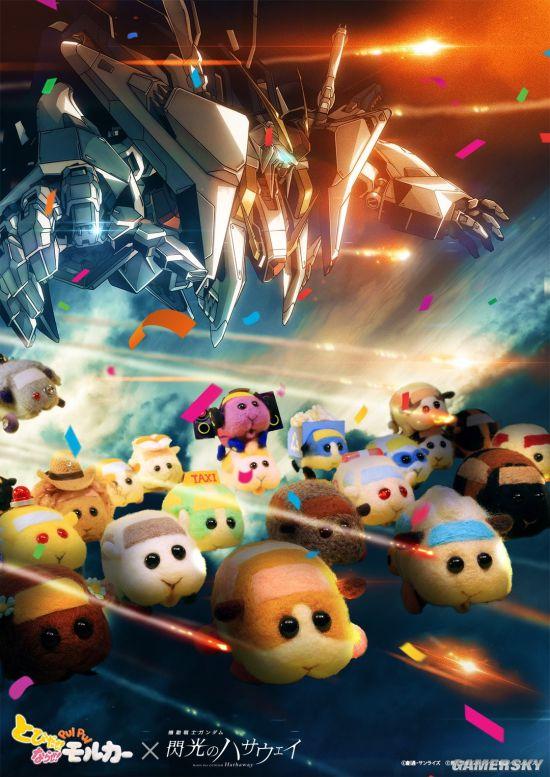 《机动战士高达:闪光的哈萨维》&《PUI PUI天竺鼠车车》&《高达G之复国运动:来自宇宙的遗产》联动图公开