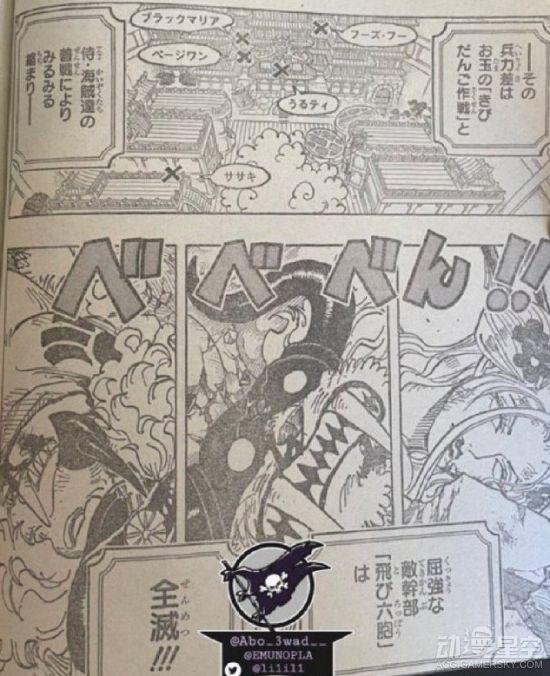 """《海贼王》1022话情报:""""花形""""明星登场"""